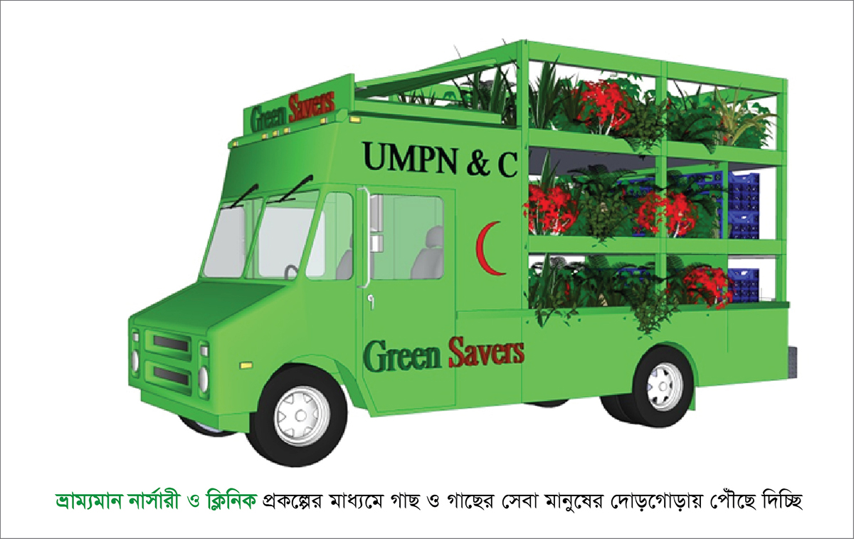 MOBILE PLANT NURSERY AND CLINIC