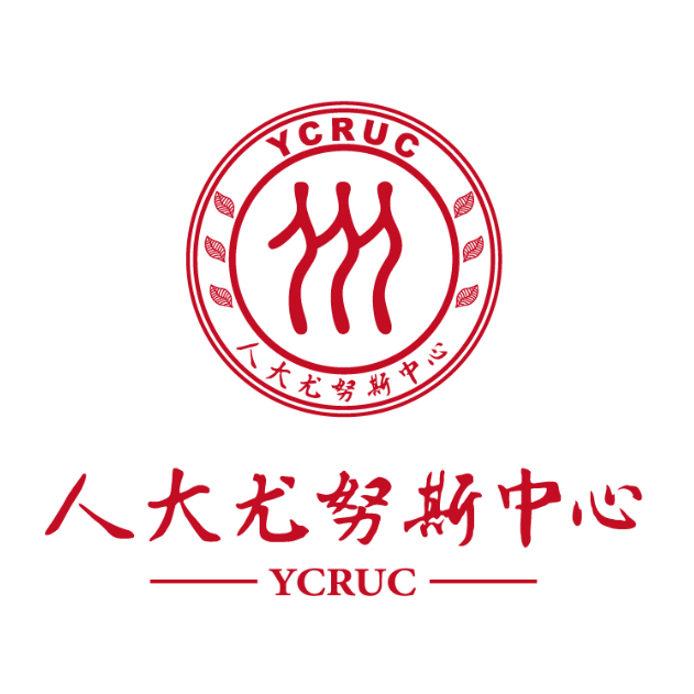 Yunus Center for Social Business & Microfinance, Renmin University of China (YCRUC)